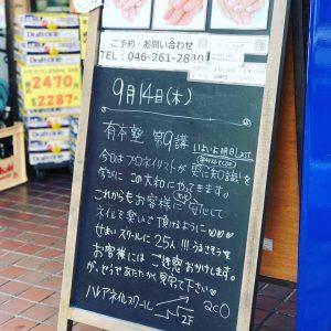 有本塾 ココイスト